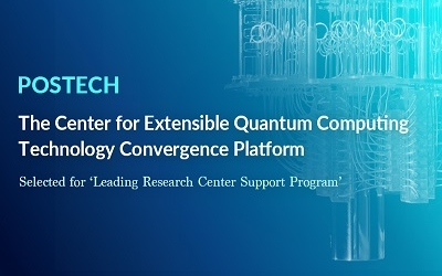 POSTECH to Establish Korea's first Extensible Quantum Computing Technology