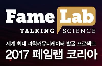 2017 페임랩 코리아