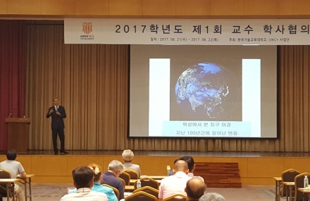 한국기술교육대학교 특별강연
