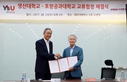 포스텍-와이즈유 학술교류협정 체결