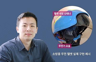 전자 홍원빈 교수팀, 소방관의 눈과 귀 되어줄 '통신헬멧' 개발