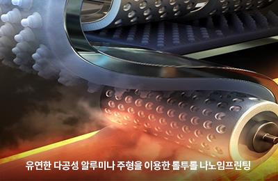 화공 김진곤 교수팀, '하이브리드'로 뻣뻣한 알루미나 주형(鑄型) 롤(roll)에 감았다