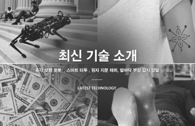 2018 가을호 / 최신 기술 소개