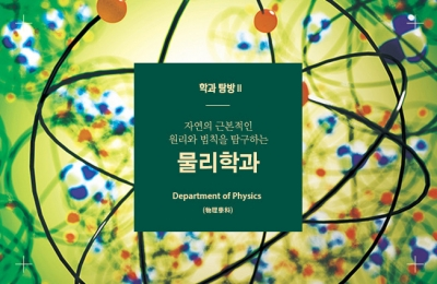 2018 겨울호 / 학과 탐방 Ⅱ / 자연의 근본적인 원리와 법칙을 탐구하는 물리학과
