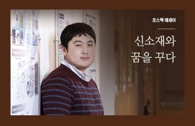 2018 겨울호 / 포스텍 에세이 / 신소재와 꿈을 꾸다