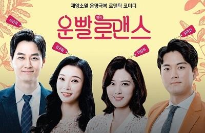 [문화프로그램] 연극 '운빨로맨스'