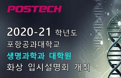 2020-21학년도 생명과학과 화상 입시설명회 개최