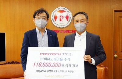 생명 임신혁 교수, 1억원 상당 주식 기부