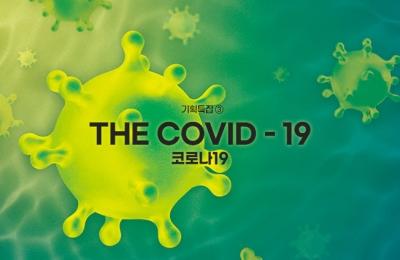 2020 봄호 / 기획특집 ③ / 코로나19