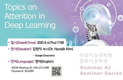 Summer AI Seminar Series 세미나 (김현직 박사/Google DeepMind)