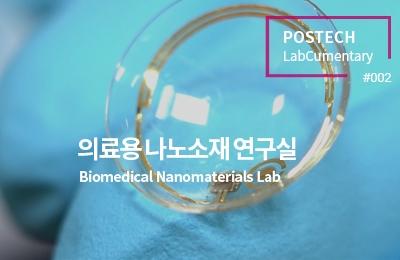 의료용 나노소재 연구실<br>Biomedical Nanomaterials Lab