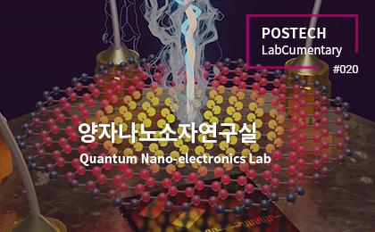 양자나노소자연구실<br>Quantum Nano-electronics lab