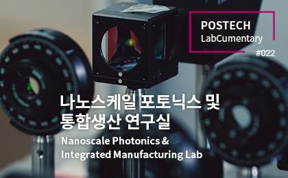 나노스케일 포토닉스 및 통합생산 연구실<br>Nanoscale Photonics & Integrated Manufacturing Lab