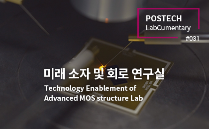 미래 소자 및 회로 연구실<br>Technology Enablement of<br> Advanced MOS structure